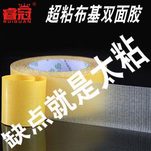 布基双面胶带粘布贴强力胶布基高粘度无痕不留痕墙地毯胶地板超粘