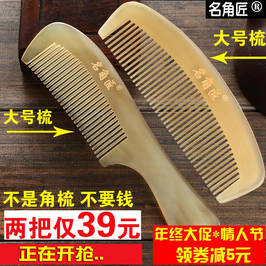 Два подарок природный подлинный православная школа рога гребень мужской женский длинный волосы антистатический снять волосы массаж головы гребень мушу
