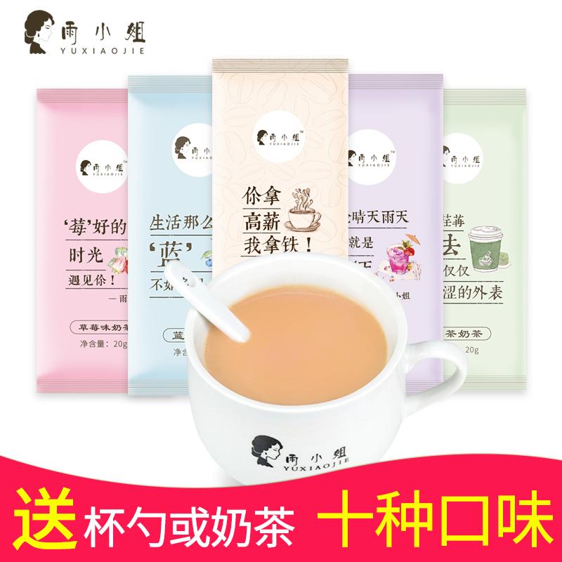 雨小姐奶茶粉袋装速溶冲泡饮品阿萨姆原味抹茶咖啡味条装小袋奶茶