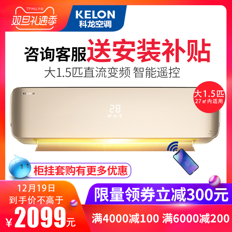 Kelon/科龙 KFR-35GW/EFQJA3(1N22) 大1.5匹变频空调机壁挂式挂机