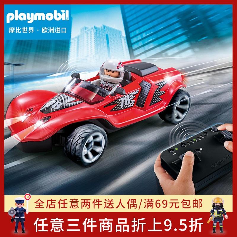 德国playmobil 电动遥控汽车带声光可变速男孩儿童迷你赛车玩具
