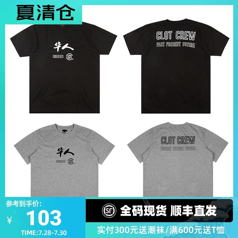 潮流观止 CLOT CHINESE TEE陈冠希同款华人短袖T恤男潮纽约