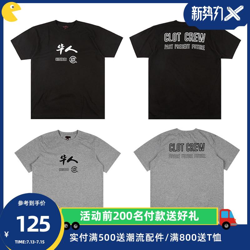 潮流觀止 CLOT CHINESE TEE陳冠希同款華人短袖T恤男潮紐約