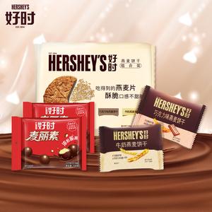 好时巧克力牛奶燕麦饼干组合装400g健康健身能量零食麦丽素100g*2