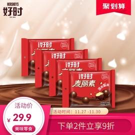 好时麦丽素巧克力100g*4儿童夹心巧克力豆小零食糖果(代可可脂)