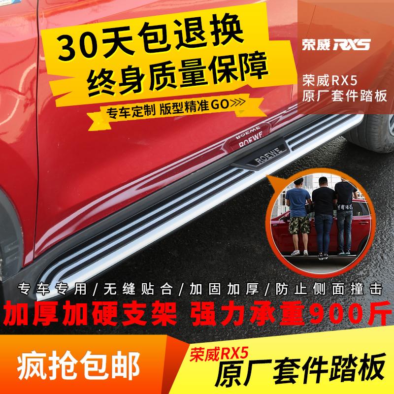 专用于荣威rx5脚踏板RX5/erx5侧踏板原厂款rx5改装装饰迎宾踏板
