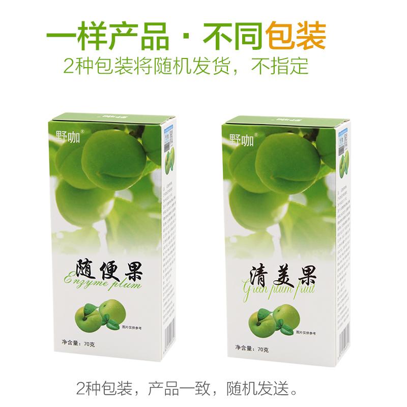 3盒随便果酵素梅青梅小纤净颜果腰酵素乌梅