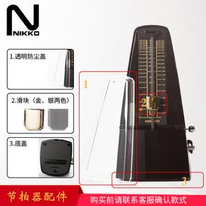 正品NIKKO机械节拍器配件 钢琴古筝节拍器配件防尘盖/滑块/底盖