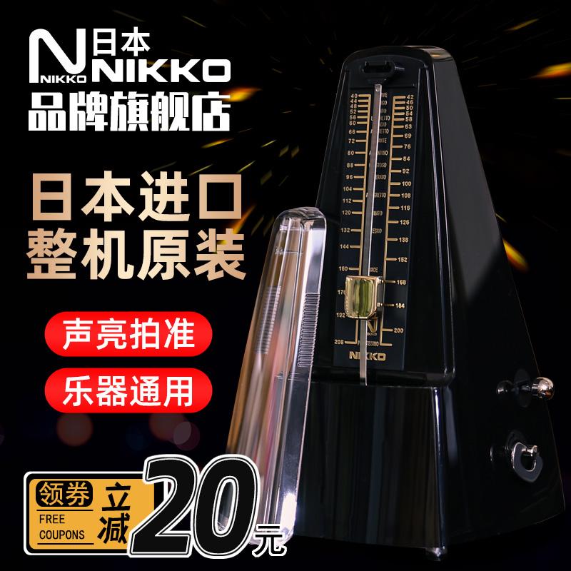 正品NIKKO日工尼康日本原装进口机械节拍器钢琴小提琴古筝节奏器