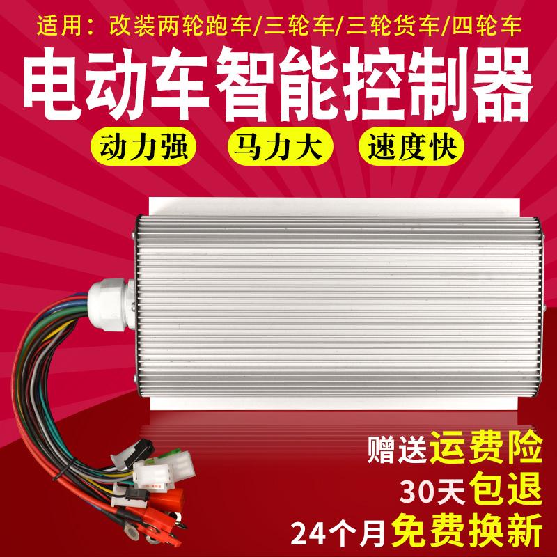 新款电动电瓶车控制器36V48V350W60V500W72V800W无刷电机双模通用