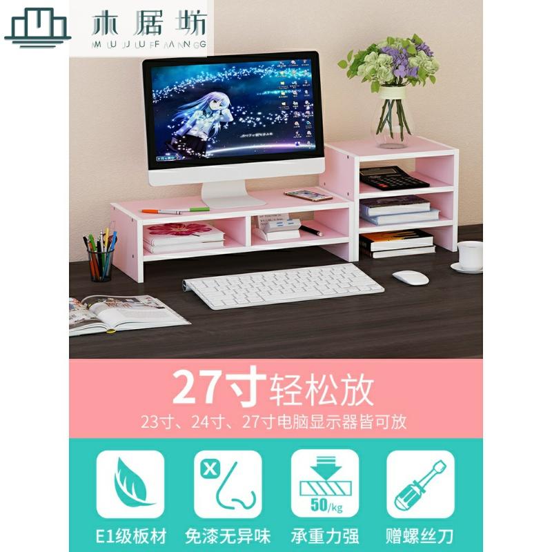 台式电脑显示器增高架办公桌屏幕垫高架书架桌面双层收纳置物架子