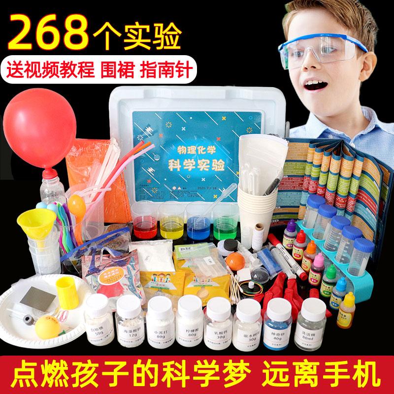 150个科学小实验套装小学儿童steam玩具三四五年级实验器材用具