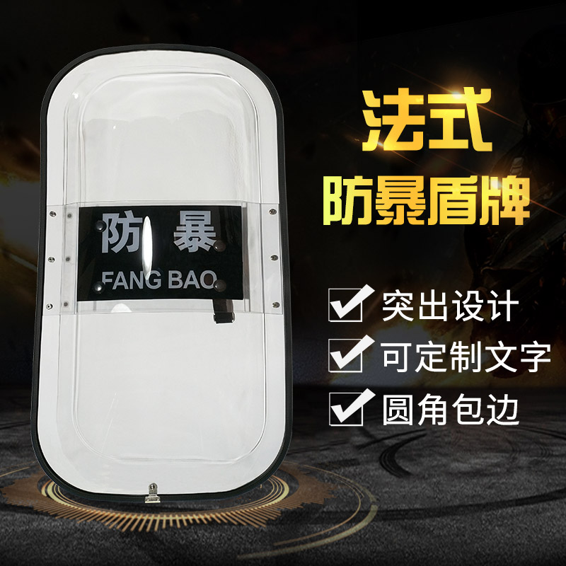 Transparent French shield PC riot shield hand held tactical shield enhanced campus security long shield