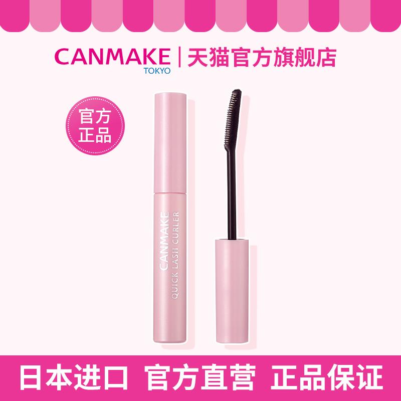 canmake/井田睫毛定型液雨衣打底持久卷翘防水不晕染睫毛膏透明