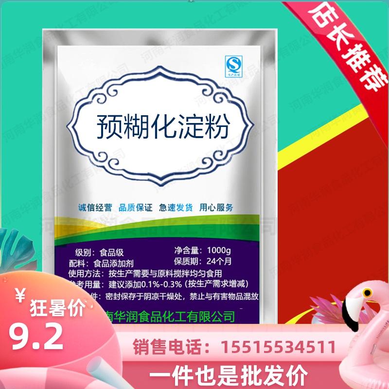 原装正品预糊化淀粉 食品级增稠剂马铃薯木薯糊化变性淀粉1kg包邮