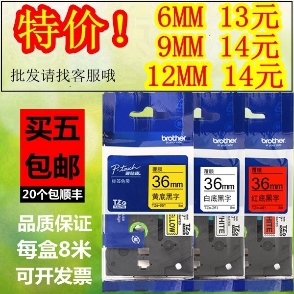 兄弟标签机色带36MM TZe/TZ2-261 661 白黄底黑字pt-9700 9800PC