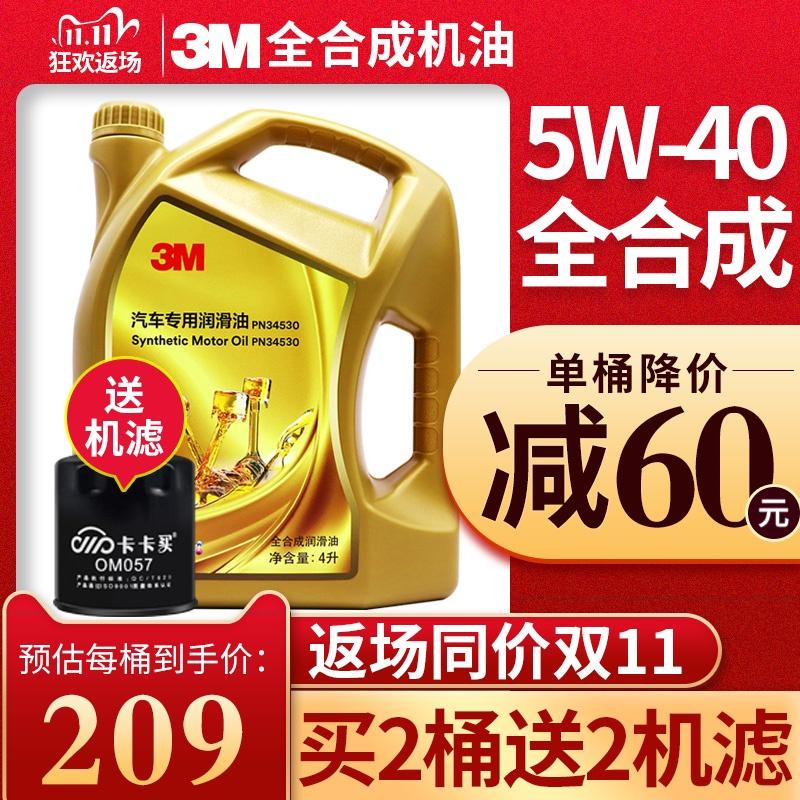 3M原装原厂全合成机油5w40汽车保养通用专用发动机润滑油SN+正品