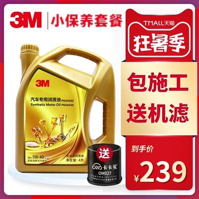 3M全合成机油汽车保养服务套餐大众专用原装吉利长安本田原装原厂