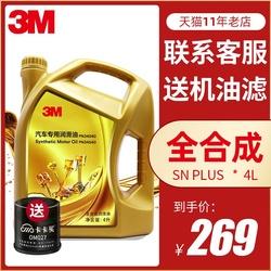 3M原厂全合成机油5W-30汽车专用保养通用套餐正品发动机润滑油40