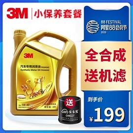 3M全合成机油汽车保养服务套餐大众专用原装吉利长安本田原装原厂图片