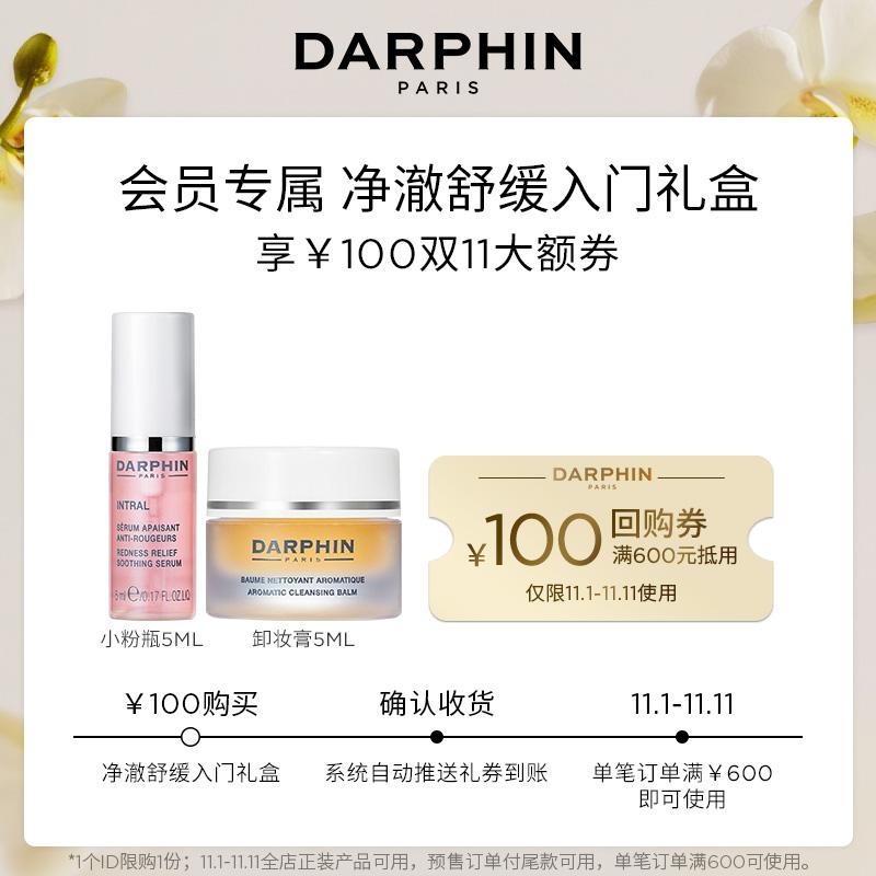 【先试后买】DARPHIN朵梵多效舒缓调理焕亮/抗老体验套装