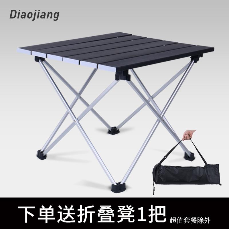 超轻全铝合金户外折叠小桌子便携式烧烤野营露营桌椅车载野餐套装