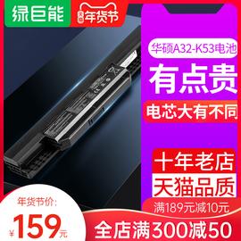 绿巨能x220电池 适用于联想ThinkPad笔记本电池x220i x220s 42T4861 6芯6700MAH大容量