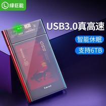 綠巨能外置硬盤盒2.5英寸USB3.0機械固態改裝移動外接盒子3.1通用ssd外殼typec讀取保護臺式機筆記本電腦