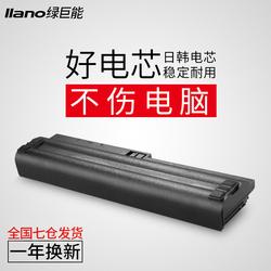 绿巨能联想x201i电池适用于X200 x201s 42T4835 X201 X200S笔记本电脑高容9芯 6600MAH高容电池