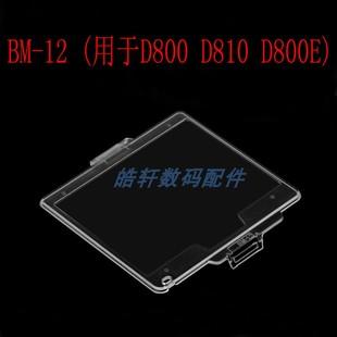 D800E 12屏幕保护盖 D810单反相机 适用于尼康D800 液晶屏保护