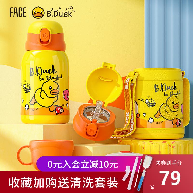 face小黄鸭儿童保温杯带吸管不锈钢婴儿喝水杯幼儿园学生宝宝水壶淘宝优惠券