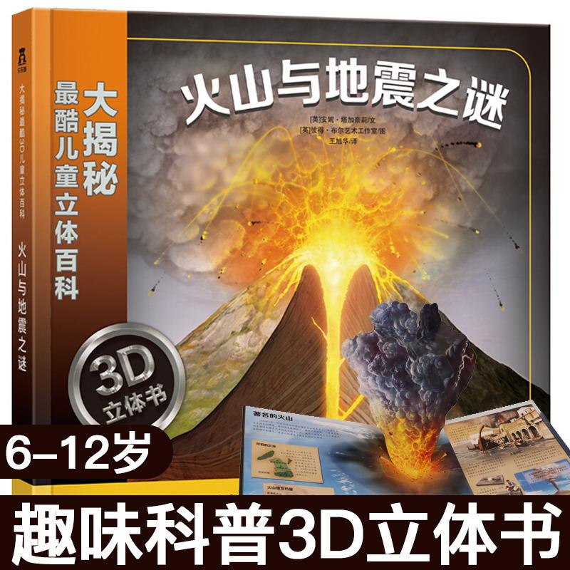 乐乐趣大揭秘系列儿童3D版立体书火山与地震之谜6-8-12岁少儿百科全书幼儿童科普翻翻书科学书籍小学生自然世界未解之谜360度绘本