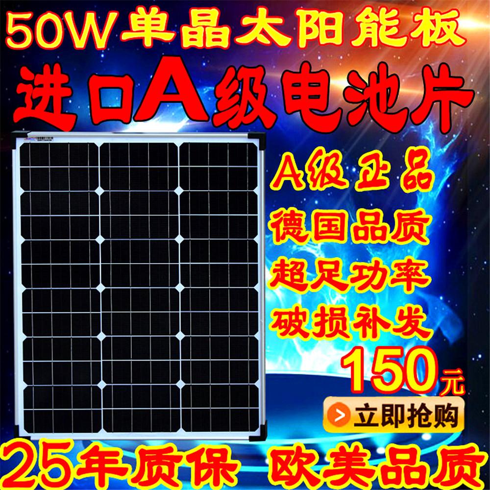 A уровень новый 50W солнечной энергии свет вольт выработки электроэнергии бассейн одноплатный кристалл 12V аккумуляторная батарея зарядка домой выработки электроэнергии система освещение