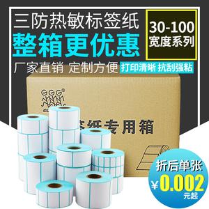 空白三防热敏标签纸60*40 20 40×30 50 70 80 90 100不干胶条码打印机E邮宝服装吊牌超市秤奶茶价格贴纸防水