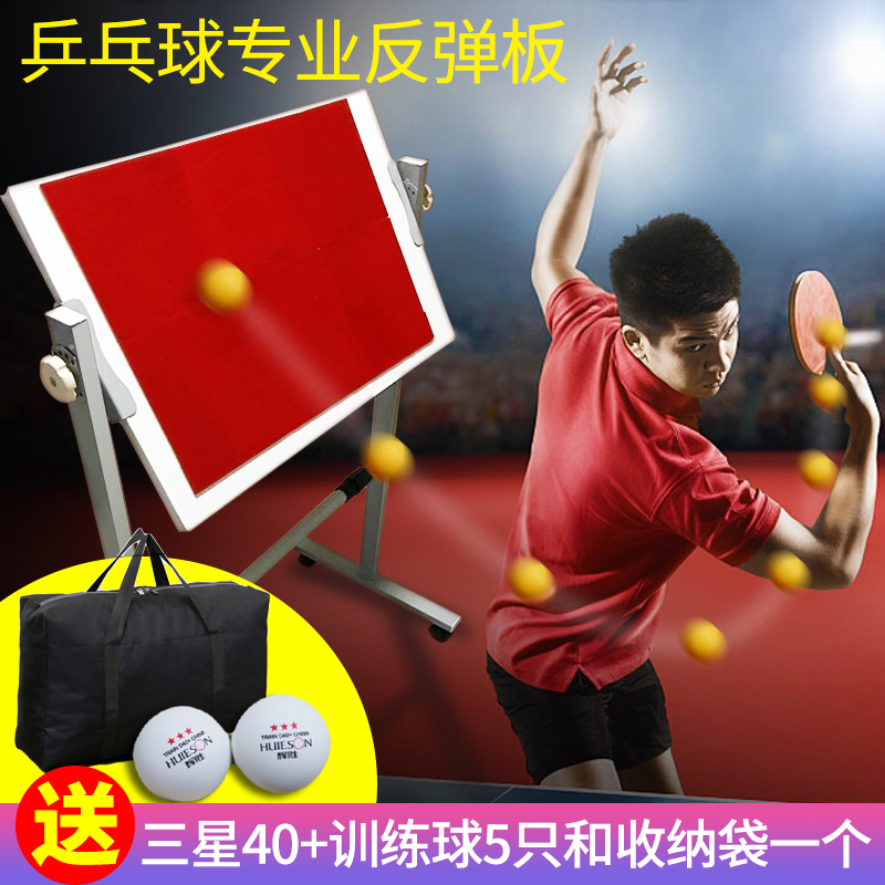 Rebound board for table tennis practice