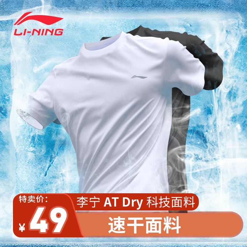 李宁短袖男T恤体恤速干半袖夏季运动跑步健身羽毛球篮球大码男款