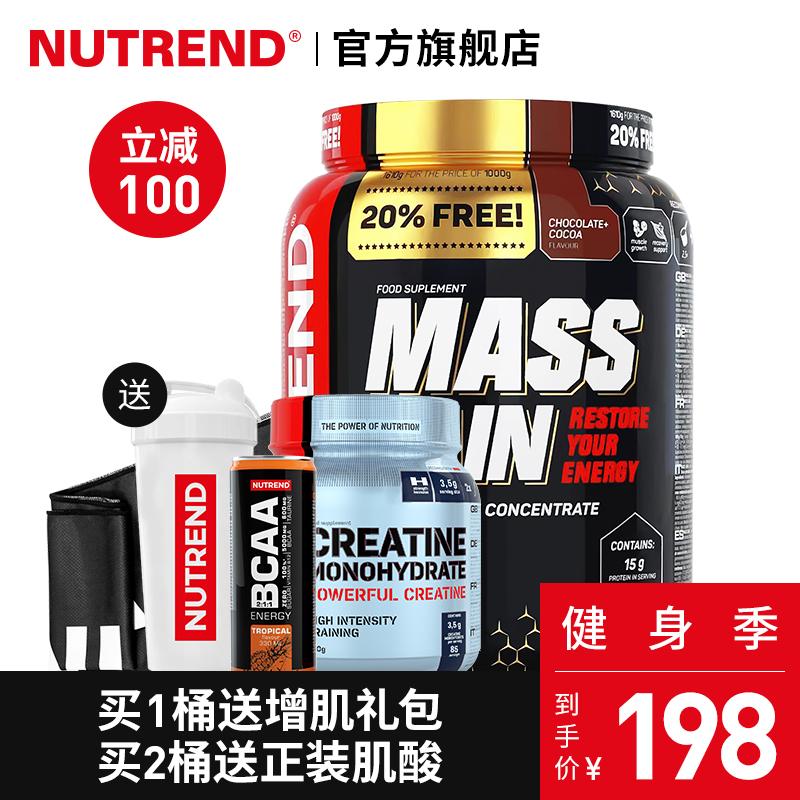Nutrend诺特兰德蛋白粉增健肌粉乳清蛋白质营养粉健身男瘦人增重