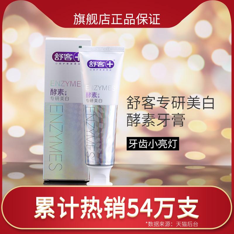 【小红书同款】官方正品舒客舒克酵素美白牙膏包邮去口气牙膏120g