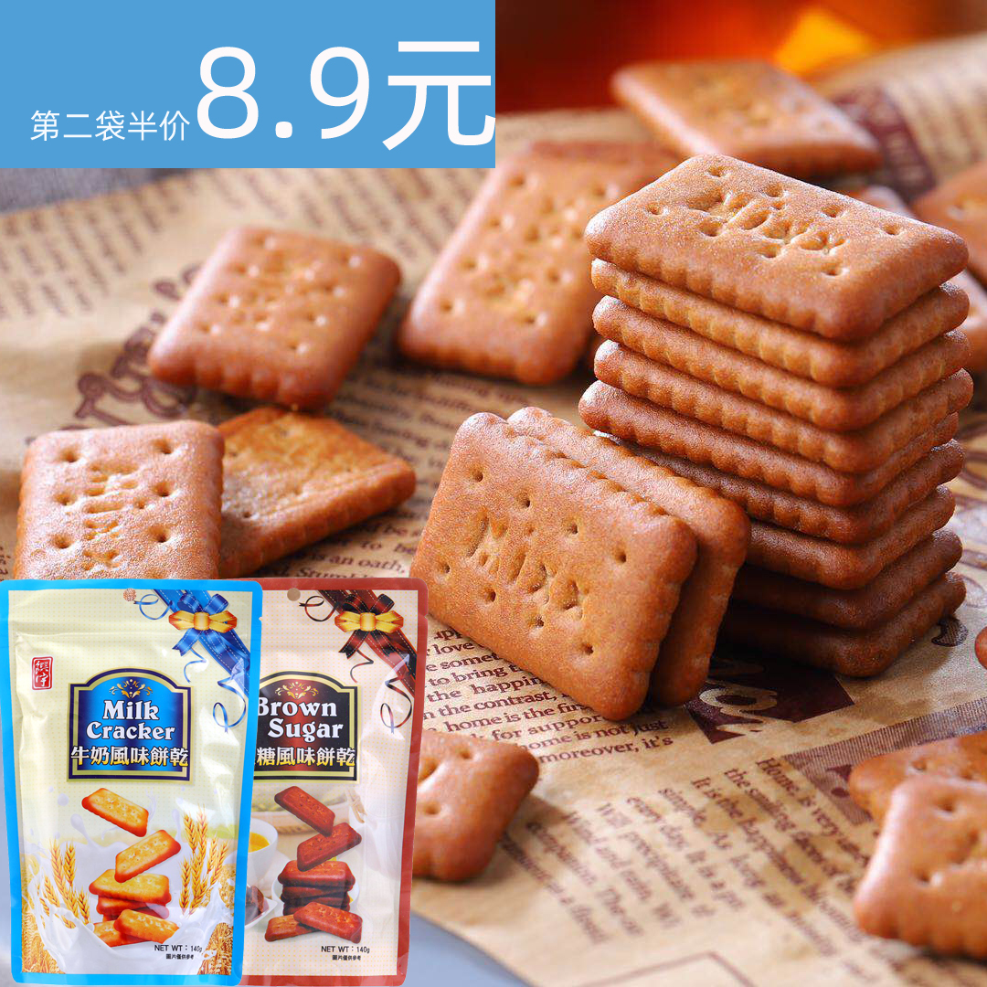 Black sugar biscuits imported from Taiwan 140g Siyu bag milk flavor snacks tea snacks for children
