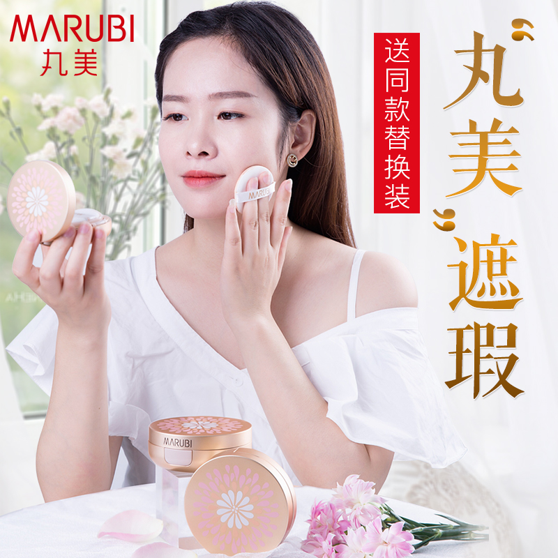Pill beauty flower air cushion CC cream BB cream box brighten skin color foundation Concealer durable oil control moisturizing without taking off makeup authentic