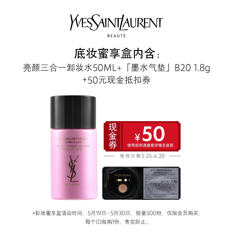 YSL圣罗兰底妆蜜享盒 三合一卸妆水 50ml+墨水气垫 1.8g图片