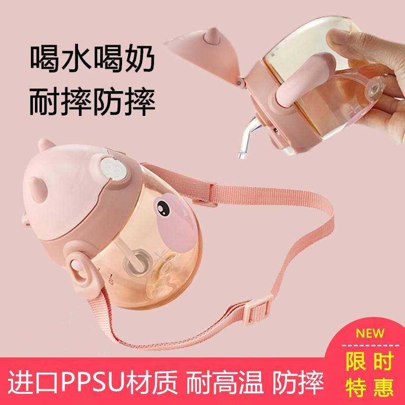 限1000张券ppsu吸管杯婴儿童防摔宝宝喝水杯子