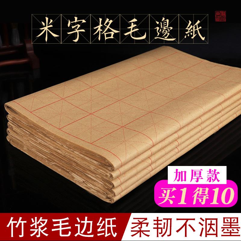 Бумага из бамбука Артикул 614535673394