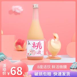 千岛美人桃子酒720ml鲜汁果酒女士低度微醺晚安甜酒桃花酿蜜桃酒图片