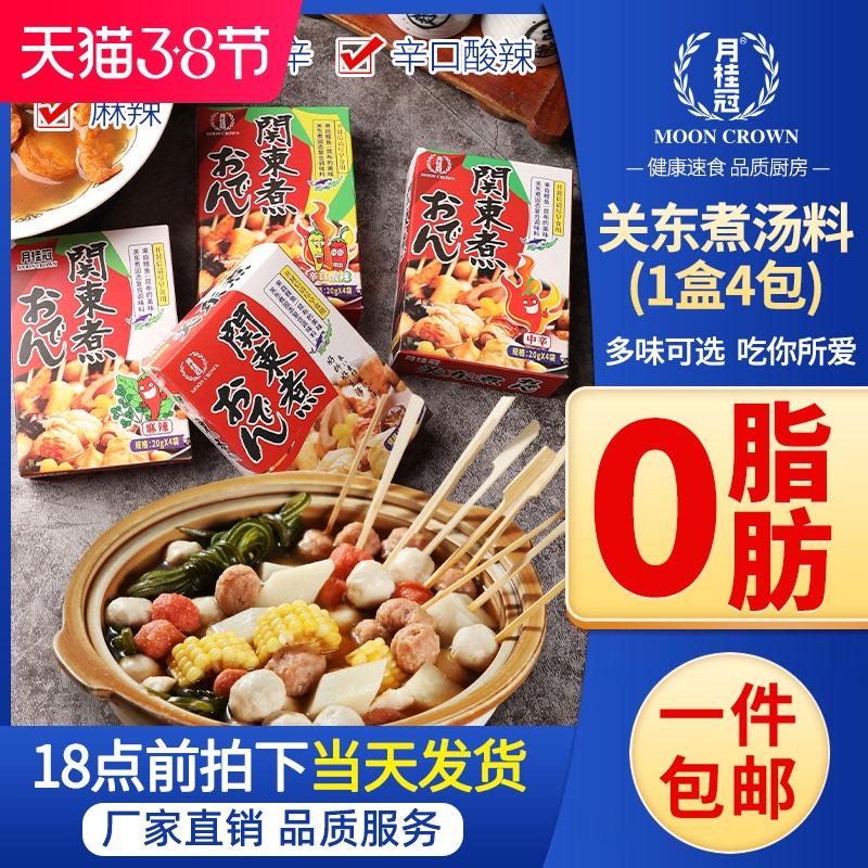 关东煮汤料80g秘制关东煮调料包日本商用底料关东煮汤料 火锅底料