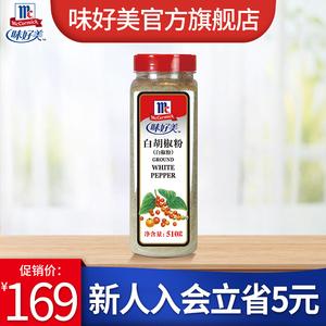 味好美白胡椒粉510g纯白胡椒西餐牛排炖汤烧烤调料