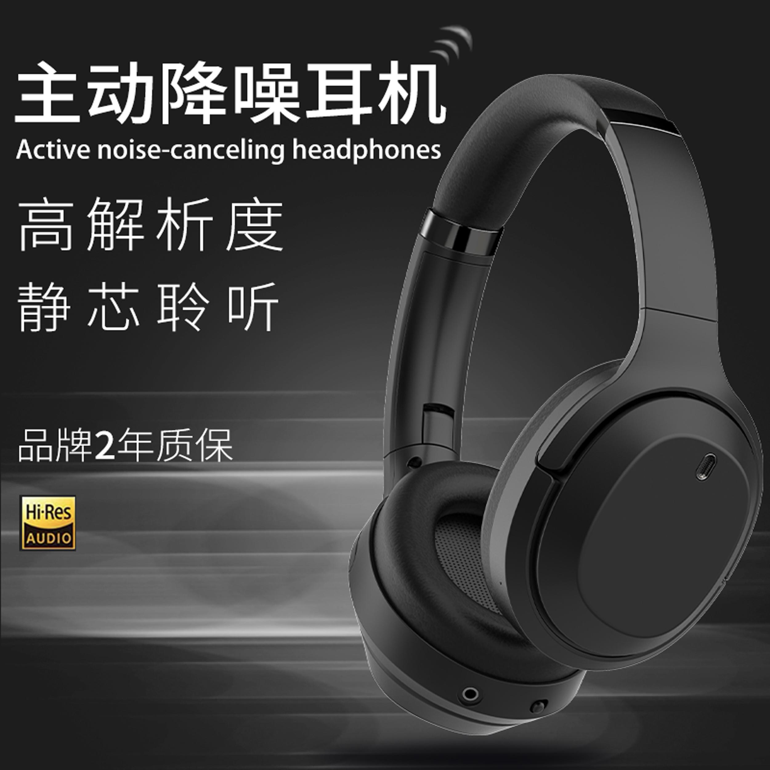 主动降噪蓝牙耳机头戴式重低音无线运动音乐耳麦通用苹果索尼电脑