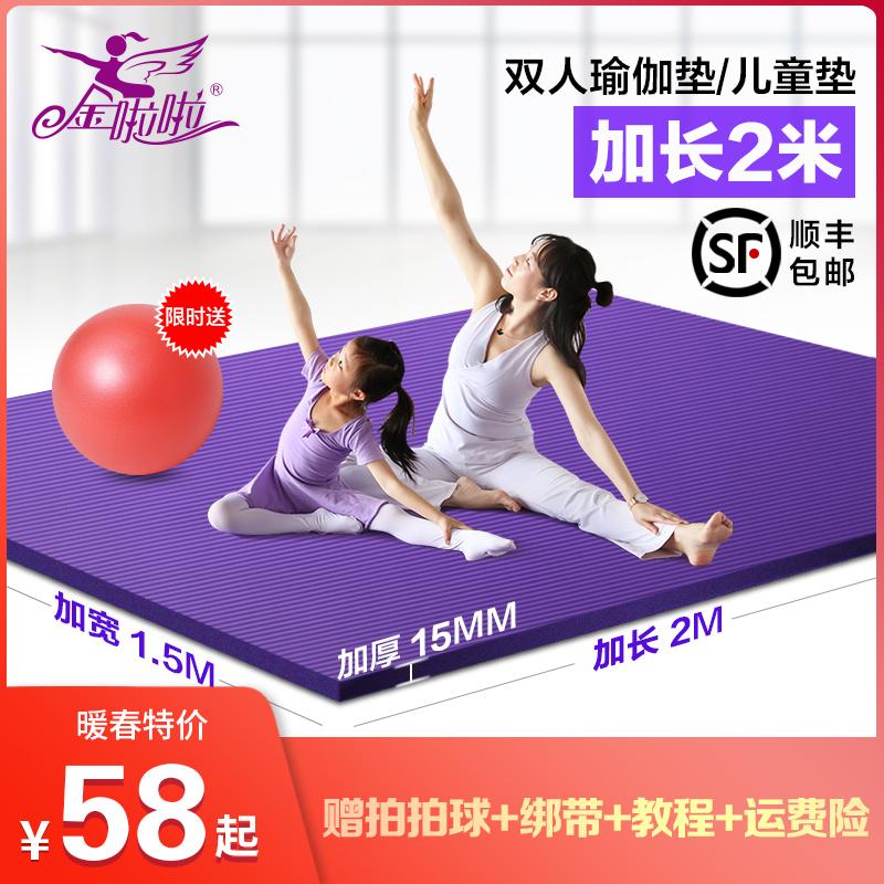 超大双人瑜伽垫加厚加宽加长大号防滑家用儿童舞蹈练功地垫子女孩图片