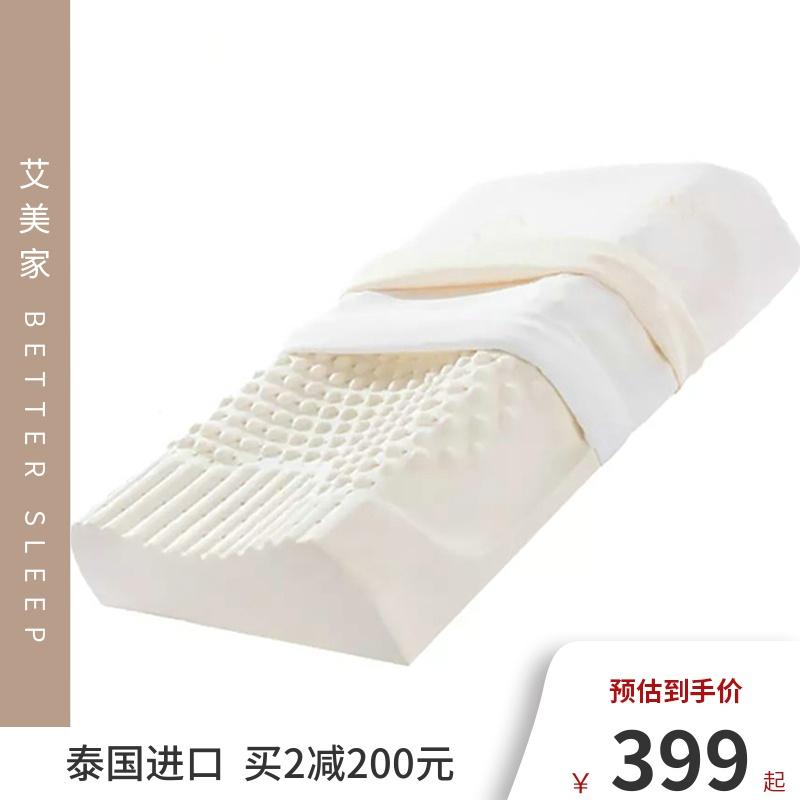 热销3件正品保证艾美家 奢享乳胶枕头单人双人家用护颈椎天然秋冬按摩学生记忆枕