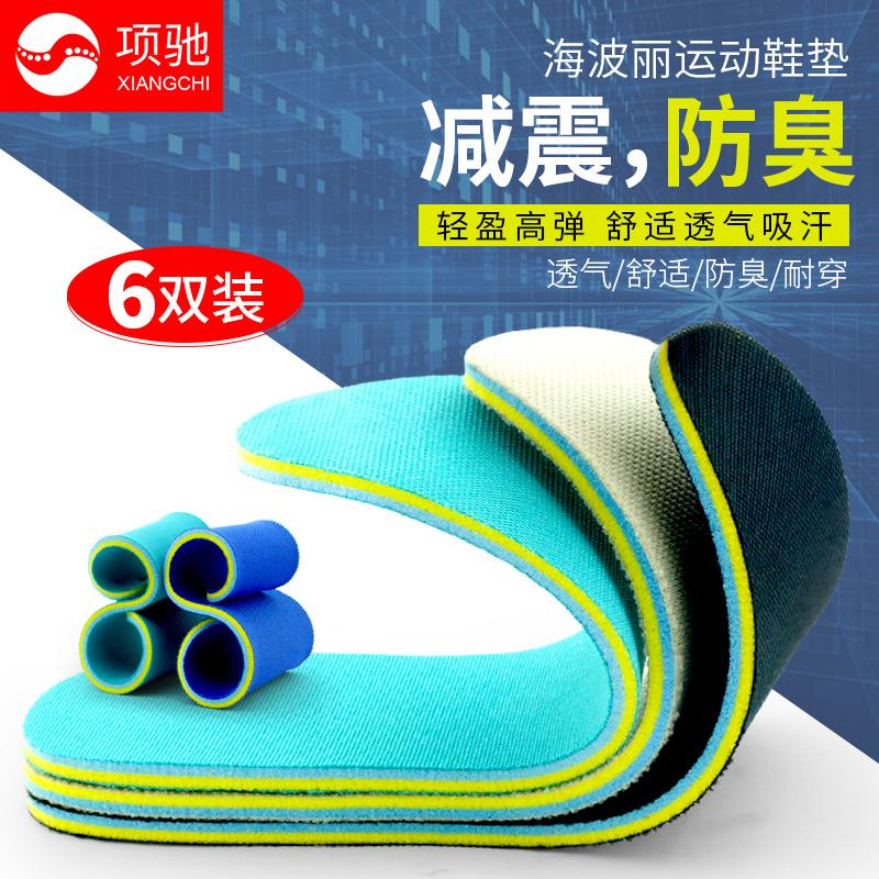 6双 透气运动鞋垫男女士吸汗防臭加厚软减震弹力篮球鞋垫轻便春秋
